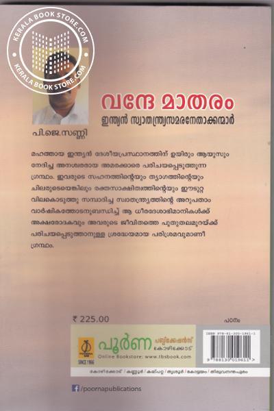 back image of Vandematharam Indian Swathantryam Samara Nethakkanmar