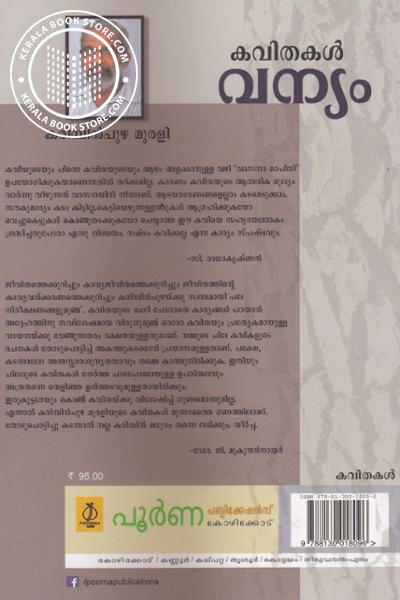 back image of Vanyam