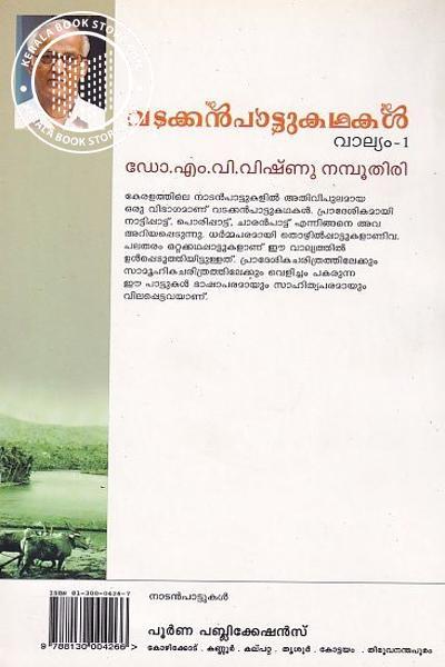 back image of വടക്കന്പാട്ടുകഥകള് വാല്യം - 1