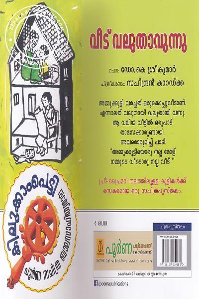 back image of Veedu Valuthavunnu