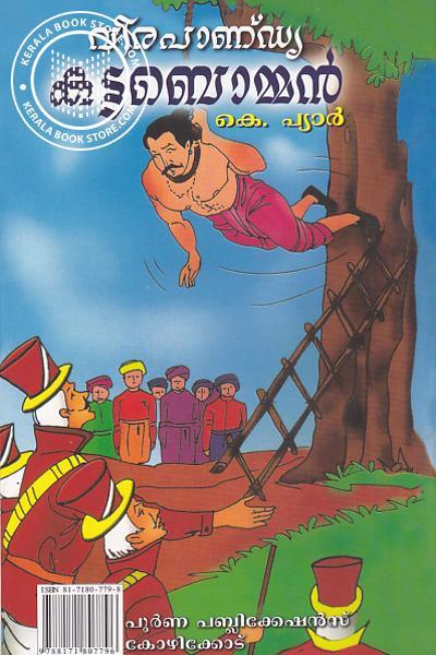 back image of വീരപാണ്ഡ്യകട്ടബൊമ്മന്