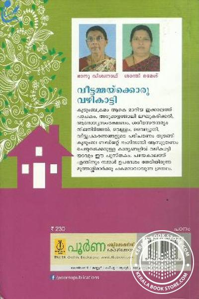 back image of Veettammakkoru Vazhikatti