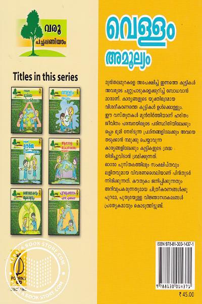 back image of Vellam Amulyam