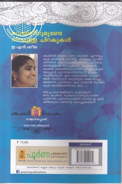 back image of Veyilinumumde Niramulla Chirakukal