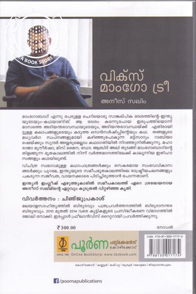back image of വിക്സ് മാംഗോ ട്രീ