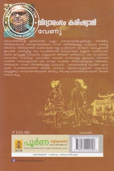 back image of വിദ്യാരംഭം കരിഷ്യാമി