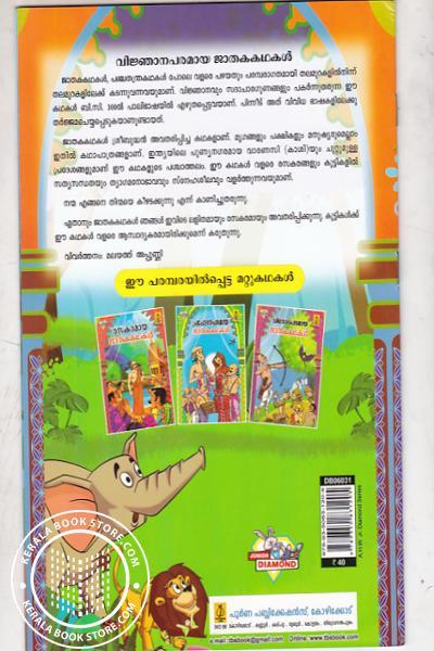 back image of വിജ്ഞാനപരമായ ജാതകകഥകള്