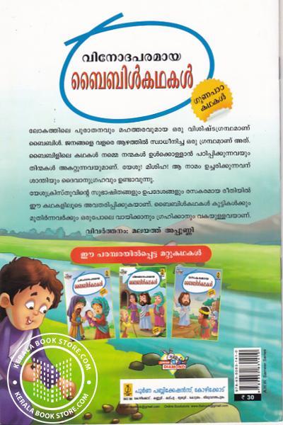 back image of Vinodaparamaya Bible Kathakal