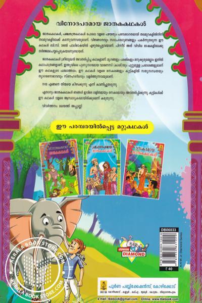 back image of വിനോദപരമായ ജാതക കഥകള്