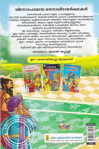 back image of Vinodaparamaya Thennaliraman Kathakal