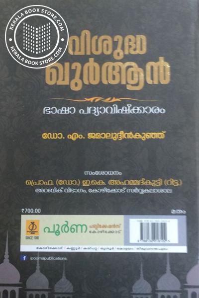 back image of Vishudha Khur Aan Bhasha Padhyaavishkaram