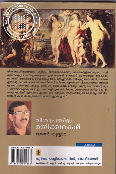 back image of വിശ്വപ്രസിദ്ധ രതിക്കഥകള്