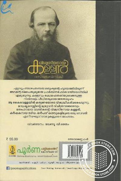 back image of വിശ്വസ്തനായ കള്ളന്