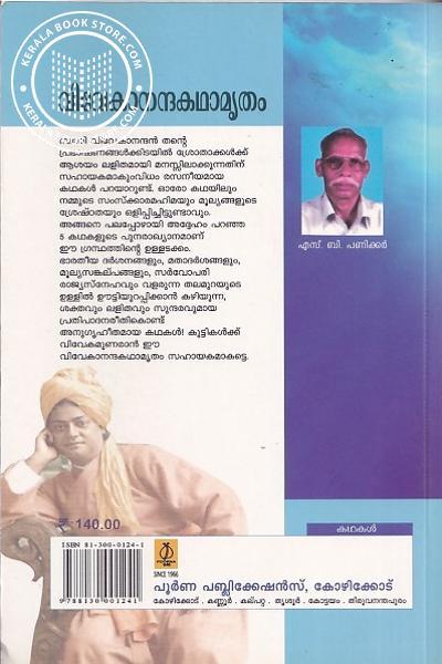 back image of വിവേകാനന്ദകഥാമൃതം