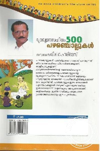 back image of Vyakhyana Sahitham 500 Pazhanjollukal