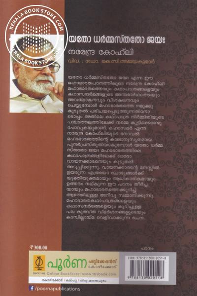 back image of യതോ ധര്മ്മസ്തതോ ജയഃ