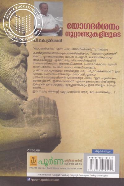 back image of Yogadarsanam Noottandukaliloode