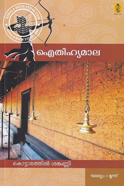 Cover Image of Book ഐതിഹ്യമാല ഭാഗം - 3