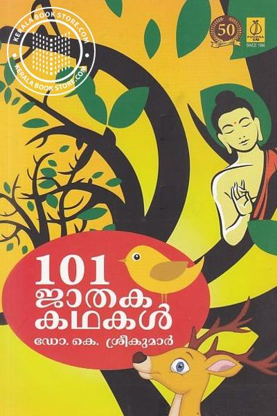 Cover Image of Book 101 ജാതക കഥകള്