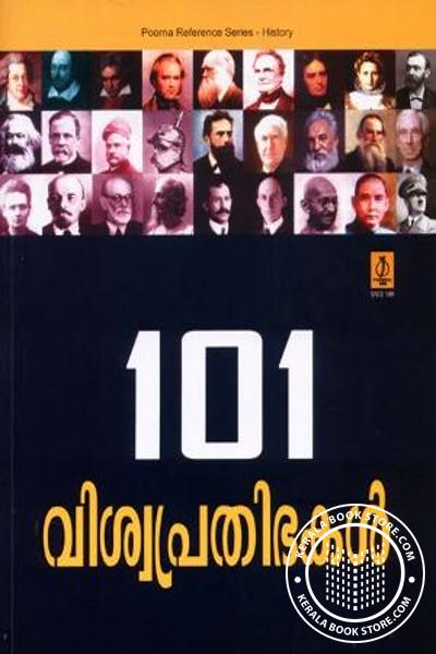Cover Image of Book 101 Visva Maha Prathibhakal