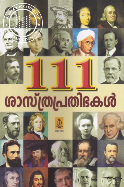 Image of Book 111 Sastra Prathibhakal
