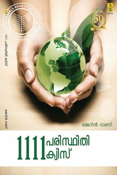 Cover Image of Book 1111 Paristhithi Quiz