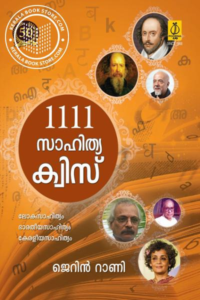Cover Image of Book 1111 Sahithya Quiz