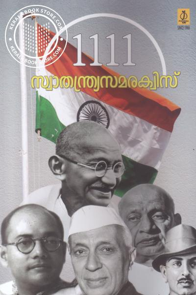 Cover Image of Book 1111Swathanthrya Samara Quiz