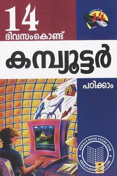 Cover Image of Book 14 ദിവസംകൊണ്ട് കമ്പ്യൂട്ടര് പഠിക്കാം