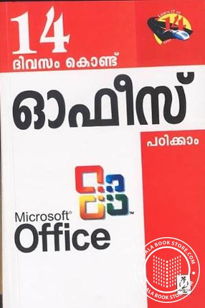 Cover Image of Book 14 Divasam Kondu Office Padikkam