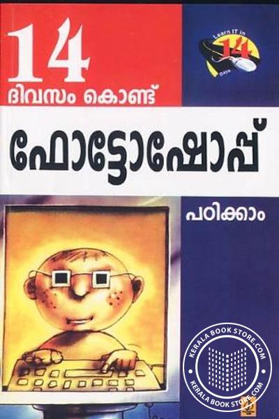 Cover Image of Book 14 Divasam Kondu Photoshop Padikkam