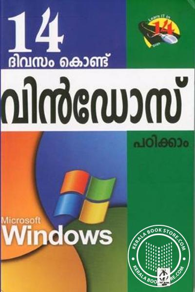 Cover Image of Book 14 Divasam Kondu Windows Padikkam