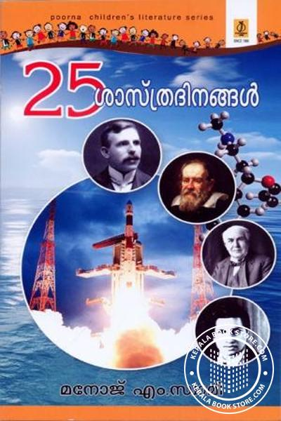 Cover Image of Book 25 SasthraDinangal