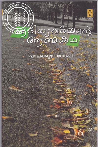 Cover Image of Book ആദിത്യവര്മ്മന്റെ ആത്മകഥ