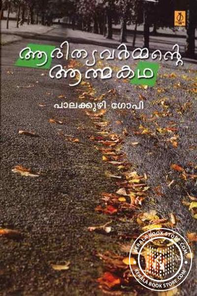 Cover Image of Book Aadithya Varmante Aathma Katha