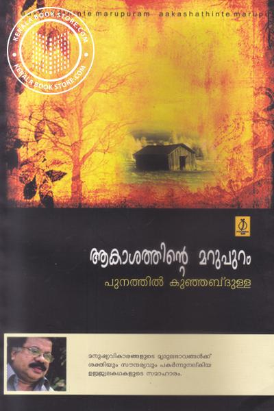 Cover Image of Book Aakasathinte Marupuram