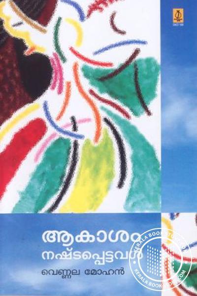 Cover Image of Book ആകാശം നഷ്ടപ്പെട്ടവള്