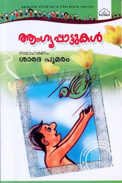 Cover Image of Book Aangya Pattukal
