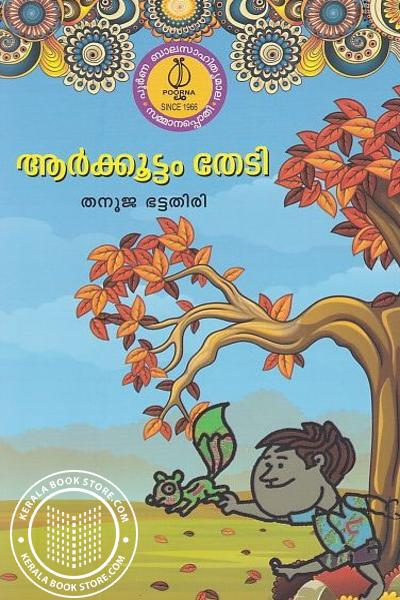 Cover Image of Book Aarkkoottam Thedi