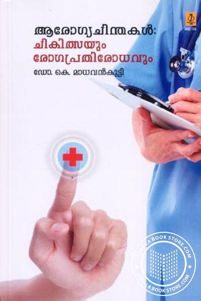 Cover Image of Book Aarogyachinthakal Chikitsayum Rogaprathirodhavum