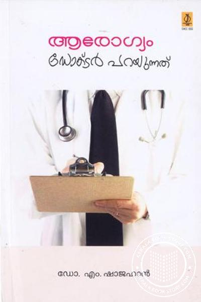Cover Image of Book Aarogyam Doctor Parayunnath