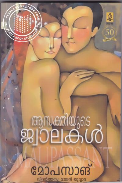 Cover Image of Book ആസക്തിയുടെ ജ്വാലകള്