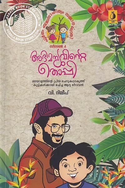 Cover Image of Book അഭിമന്യുവിന്റെ തൊപ്പി