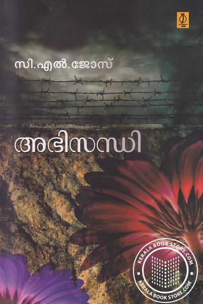 Cover Image of Book Abhisandhi