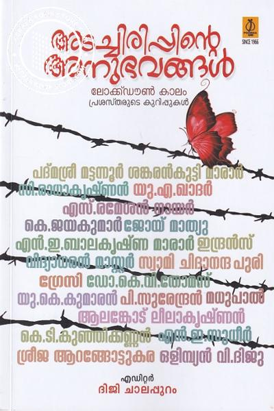 Cover Image of Book അടച്ചിരിപ്പിന്റെ അനുഭവങ്ങള്
