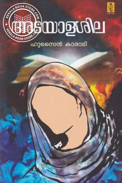 Cover Image of Book Adayalashila