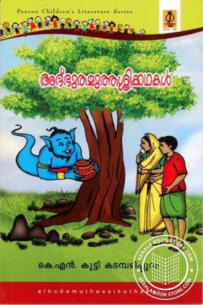 Cover Image of Book Adbhutha Muthassikkathakal