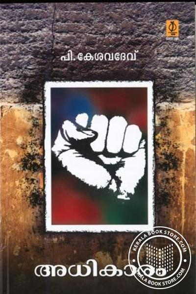 Cover Image of Book Adhikaaram