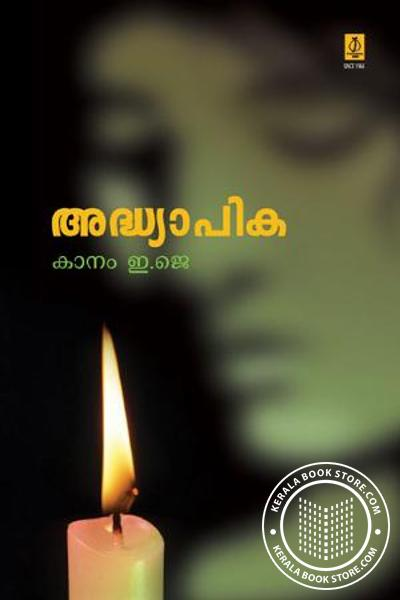 Cover Image of Book Adhyapika