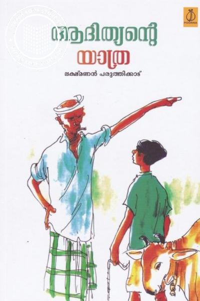 Cover Image of Book Adhyathinte Yatra